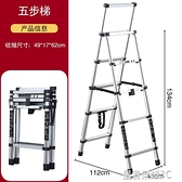 伸縮梯 家用梯子加厚鋁合金多功能伸縮梯折疊人字梯室內伸縮梯升降小樓梯YTL