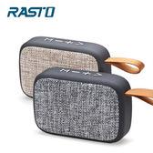 RASTO RD1 經典藍牙布面隨身喇叭灰