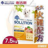 耐吉斯成犬/火雞 7.5kg【寶羅寵品】