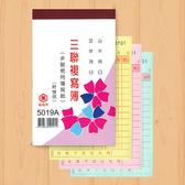NG品特價 萬國牌5019A 三聯複寫簿 黃/紅/藍 56K 直式93mm x 153mm 非碳免用複寫紙