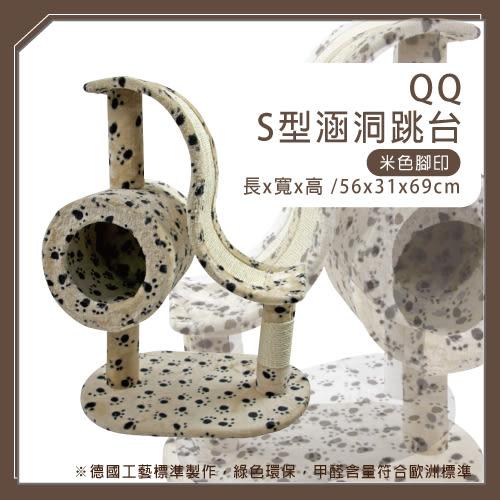 【力奇】QQ S型涵洞跳台-米色腳印(QQ80164A-6)  (I002G10-2)