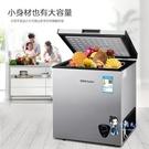 冰櫃 冷櫃小型冰櫃家用商用立式冷凍冷藏櫃...