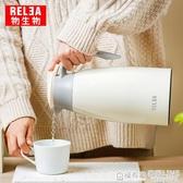 物生物保溫壺304不銹鋼家用熱水壺暖開水壺大容量學生宿舍暖水瓶 極有家