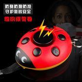 甲殼蟲報警器女子防狼武器學生防身用品帶照明自衛 QG1727『樂愛居家館』