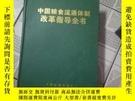 二手書博民逛書店罕見中國糧食流通體制改革指導全書Y18942 黎雨 中國大地 出版1998
