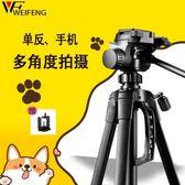 單反相機攝影戶外攝像微單便攜三腳架手機直播自拍旅游登山三角架FA