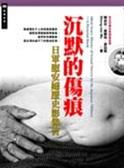(二手書)沉默的傷痕——日軍慰安婦歷史影像書