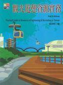 觀光遊憩資源實務(第三版)