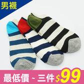 男襪 橫條紋淺口船型短襪/4色 K4003