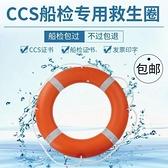 船用救生圈認證船檢專業實心泡沫2.5kg國標加厚塑料救生圈大人 【全館免運】