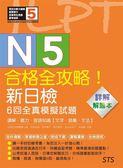 (二手書)解題本—合格全攻略!新日檢6回全真模擬試題N5【讀解.聽力.言語知識〈文字..
