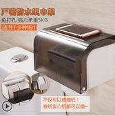 2017新款衛生間免打孔抽紙吸盤紙巾架ASD1260『時尚玩家』