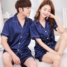 家居服 情侶睡衣女夏絲綢男士睡衣夏季薄款短袖冰絲套裝加大碼夏天 618購物節