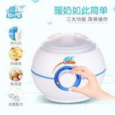 恒溫熱奶器暖奶消毒二合一智能加熱器自動保溫母乳 魔法街