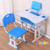 學習桌椅 兒童學習桌書桌可升降家用學生寫字課桌椅套裝組合組裝簡約T 2色