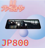 【雙11購物慶85折】 飛樂 Philo JP800 全螢幕觸控電子後視鏡
