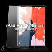 玻璃貼 Apple iPad Pro 2018 12.9吋 第三代 螢幕 保護貼 鋼化 保貼 平板 螢幕保護膜 鋼化玻璃