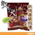 御天犬-烘烤雞腿肉捲160g 狗狗零食\肉乾\點心【寶羅寵品】