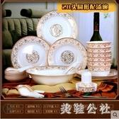 碗碟套裝家用景歐式骨瓷餐具碗筷陶瓷器吃飯套碗盤子中式組合 aj15177【美鞋公社】
