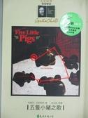 【書寶二手書T7/一般小說_KQL】五隻小豬之歌_AGATHA CHRISTIE