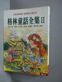 【書寶二手書T7/兒童文學_NDJ】格林童話全集II_林懷卿, Jacob Grimm