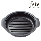 烤盤調理鍋【U0084 】recolte  麗克特fete 調理鍋 牛排烤盤收納專科