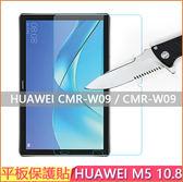 防爆膜 HUAWEI MediaPad M5 10.8 平板保護貼 保護膜 10.8吋 鋼化膜 防摔 CMR W09 玻璃貼 螢幕保護貼