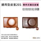 【ROWA ‧ JAPAN 】通用型201 專用復古皮套 適用X20/X30/X100/GX1/GF6短鏡