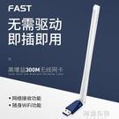 無線網卡 免驅動迅捷迷你USB無線網卡穿墻台式機筆記本電腦WIFI信號發射接收器 阿薩布魯