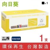 向日葵 for EPSON S051127 黑色高容量 環保碳粉匣/適用 EPSON AcuLaser C3800N / C3800DN