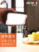 補光燈 拍食物補光燈小型led攝影燈單反相機拍照打光燈桌面wy 快速出貨