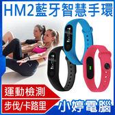 【24期零利率】全新 HM2藍牙智慧手環 Line訊息推播 觸控螢幕 運動步伐 來電顯示 藍牙4.0 公里數