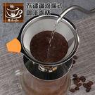 【狐狸跑跑】HZcoffee 大號 304不鏽鋼滴漏式咖啡濾杯 (4-6人份)