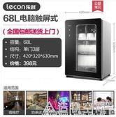 樂創消毒櫃家用立式迷你小型雙門高溫不銹鋼商用消毒碗櫃大容量 220VNMS造物空間