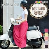 防曬遮陽裙 3M 吸濕排汗 素面款 抗UV 台灣製 貝柔