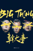 頑童 MJ116 幹大事big thing CD 免運 (購潮8)