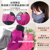 台灣製造 吸濕排汗3D雙面護頸口罩 1入