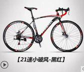 自行車700c公路車21速24寸變速成人彎把男女學生公路賽車 法布蕾LX