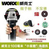 角磨機 WORX威克士100大功率WU800角磨機 超細手柄角磨機 磨光機 打磨機  聖誕節狂歡