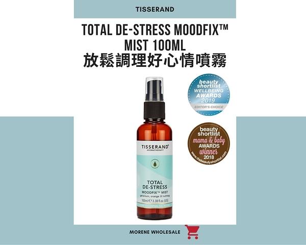 英國Tisserand 放鬆調理好心情噴霧 Total De-Stress Mist 100ML 快速發貨 Morene