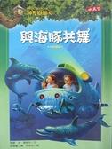 【書寶二手書T2/兒童文學_DAC】神奇樹屋9-與海豚共舞_瑪麗.波.奧斯本
