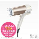【配件王】日本代購 TESCOM TID8J 負離子吹風機 國內外 可變電壓 香港澳門韓國大陸日本新加坡