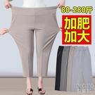 夏季薄款中老年人九分女褲加肥加大碼媽媽褲子寬鬆特大奶奶200斤 快速出貨