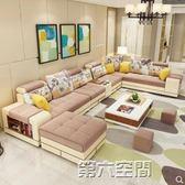 沙發 簡約現代布藝沙發客廳大小戶型可拆洗儲物皮布沙發組合整裝家具 第六空間 MKS