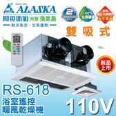 【有燈氏】阿拉斯加 浴室暖風乾燥機 碳素纖維發熱 六合一 遙控 雙吸式 110V 免運【RS-618】