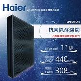 Haier海爾 大H空氣清淨機專用抗菌除醛濾網 AP450F-03