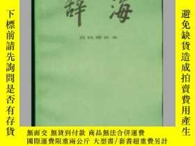 二手書博民逛書店罕見辭海--百科增補本Y12980 辭海編輯委員會 上海辭書出版