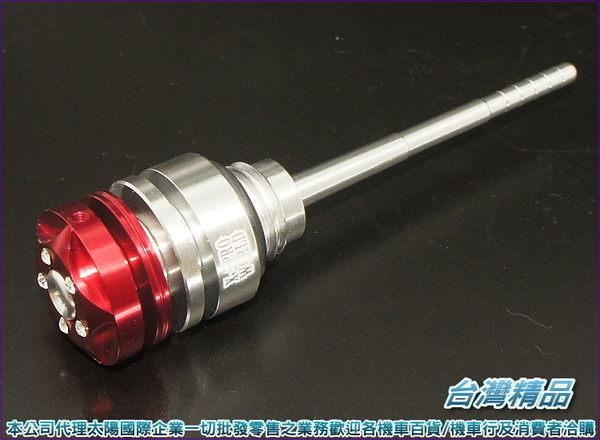 A4734001170-3 台灣機車精品 三陽水鑽雙色機油尺 銀底不挑款隨機出貨單入(現貨+預購) 造型雙色系