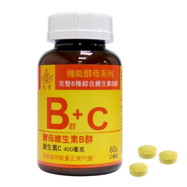 機能酵母錠-維生素B群+維生素C 60錠(新包裝) 全素 酵母B群 維他命C 維他命B群 光量