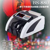 點鈔機大當家BS-880~台幣/人民幣/總金額計算/面額張數顯示/分版/清點/多道防偽銀行專用點驗鈔機~